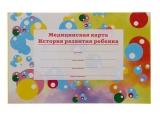 Медицинская карта ИСТОРИЯ РАЗВИТИЯ РЕБЕНКА ИРК-150-Ш