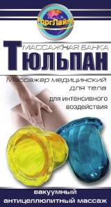 Массажер медицинский Торг Лайнс для тела массажная банка Тюльпан