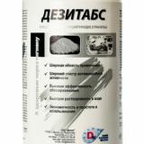 Дезитабс дезинфицирующее средство 300 таблеток 1 кг